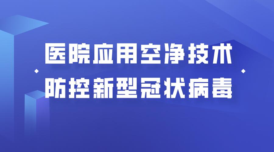 许钟麟、曹国庆发表《医院应用空气净化技术,防控新型冠状病毒》
