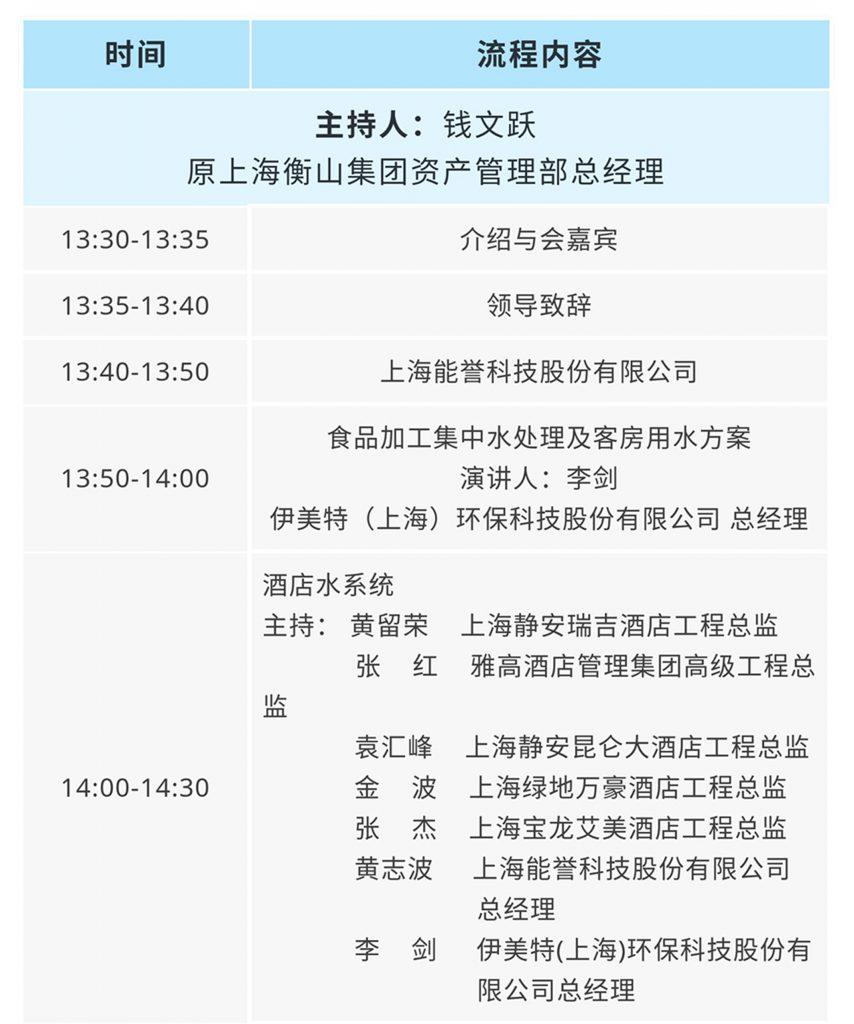 2020酒店舒适与节能系统技术论坛-上海空气新风展 AIRVENTEC CHINA 2021.6.2-4 新风系统 通风设备 空气净化