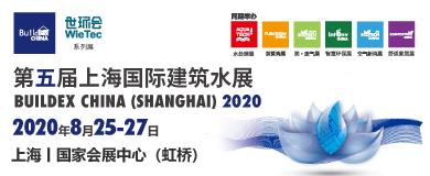 第五届上海国际建筑水展