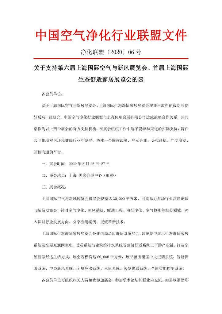 中国空气净化行业联盟携手2020上海国际空气新风展!-上海空气新风展 AIRVENTEC CHINA 2022.6.8-10新风系统 通风设备 空气净化