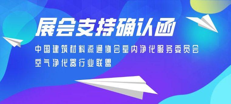 2020上海国际空气新风展携手行业协会!共襄盛举,期待八月!
