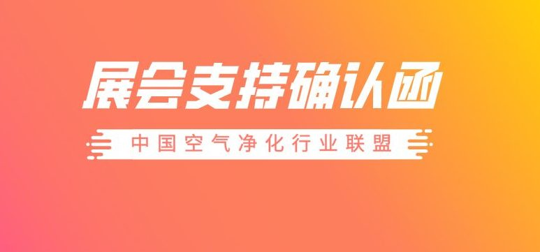 中国空气净化行业联盟携手2020上海国际空气新风展!