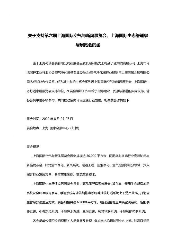 2020上海国际空气新风展携手行业协会!共襄盛举,期待八月!-上海空气新风展 AIRVENTEC CHINA 2022.6.8-10新风系统 通风设备 空气净化
