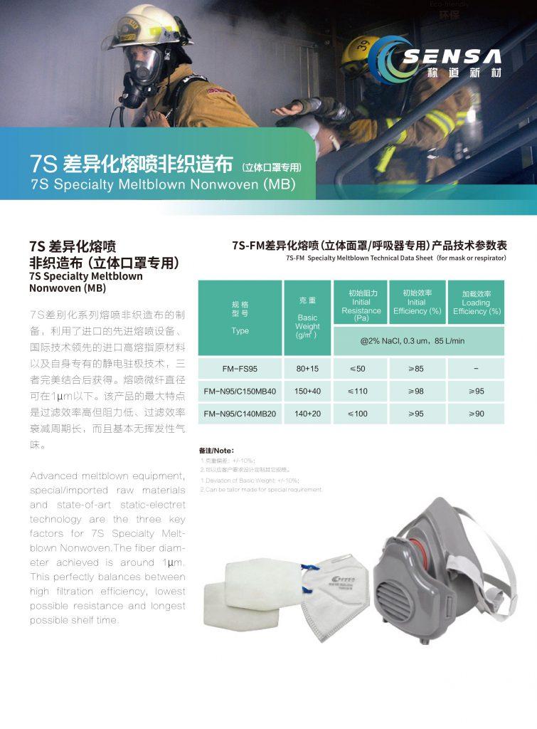 称道新材 | 特种熔喷滤材,因为专业所以信赖!-上海空气新风展 AIRVENTEC CHINA 2021.6.2-4 新风系统 通风设备 空气净化