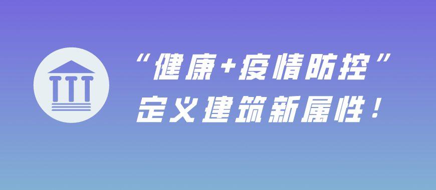 """""""健康+疫情防控"""" 定义建筑新属性!"""