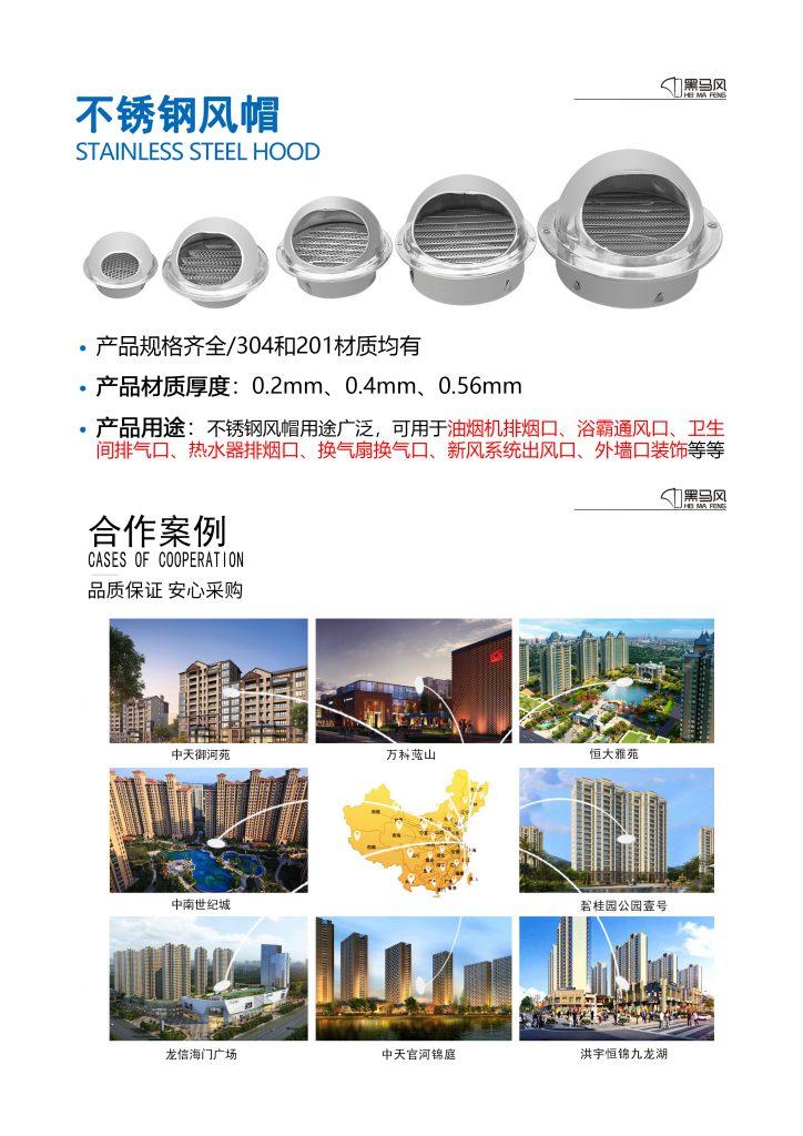 黑马风 | 专注不锈钢风帽,追求以质取胜!-上海空气新风展 AIRVENTEC CHINA 2022.6.8-10新风系统 通风设备 空气净化