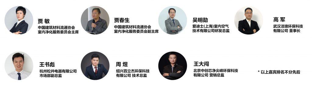 2020中国新风系统应用技术论坛(上海站)-上海空气新风展 AIRVENTEC CHINA 2021.6.2-4 新风系统 通风设备 空气净化