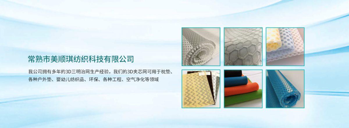 常熟市美顺琪纺织:健康舒适,是我们的追求。
