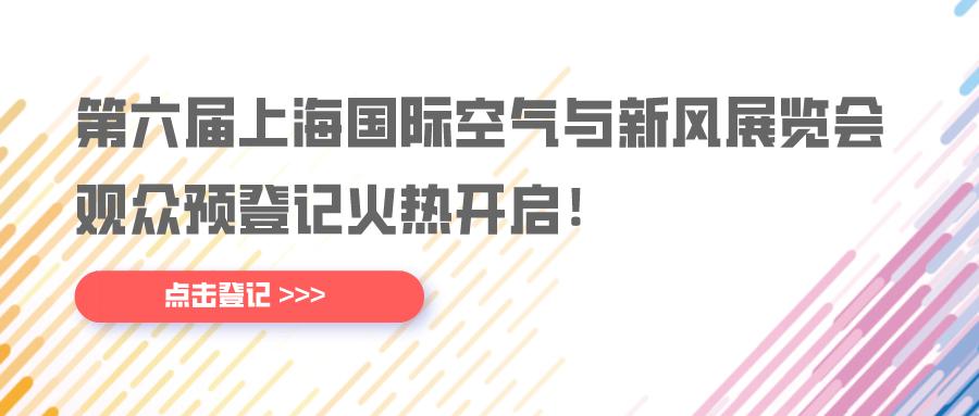 汇聚行业力量,第六届上海国际空气新风展观众预登记火热开启!