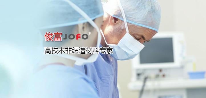 东营俊富,高技术非织造材料专家!