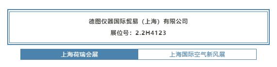 德图仪器 | 湿度:被低估的环境测量参数-上海空气新风展 AIRVENTEC CHINA 2021.6.2-4 新风系统 通风设备 空气净化