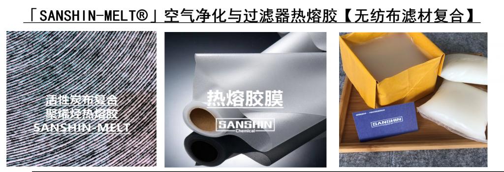三信化学 | 技术升级,打造环保型热熔胶!-上海空气新风展 AIRVENTEC CHINA 2022.6.8-10新风系统 通风设备 空气净化