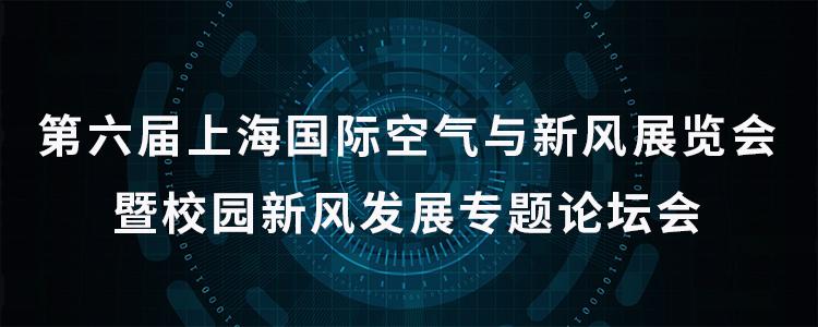 第六届上海国际空气与新风展览会暨校园新风发展专题论坛会