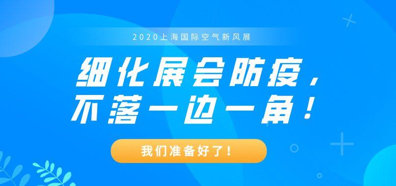 """上海国际空气新风展的""""N重防护"""",让观众安心观展!"""