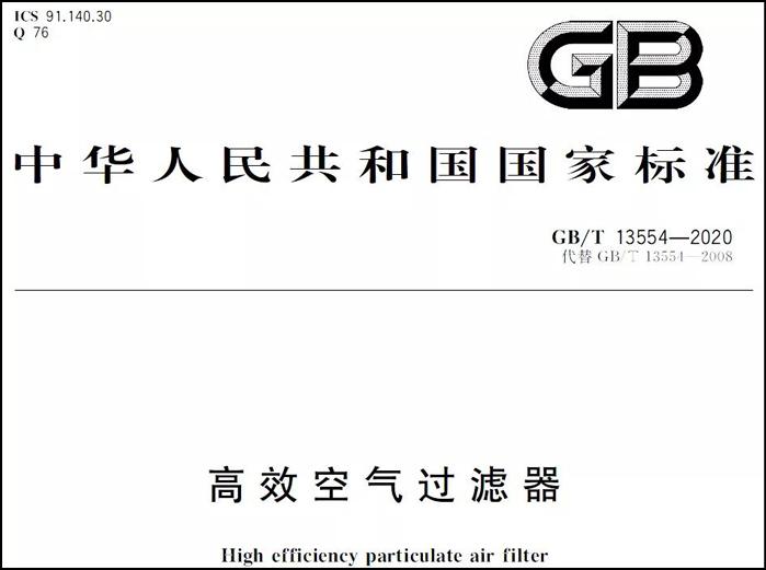 重大变化!GB/T 13554-2020《高效空气过滤器》新标来袭!-上海空气新风展 AIRVENTEC CHINA 2022.6.8-10新风系统 通风设备 空气净化