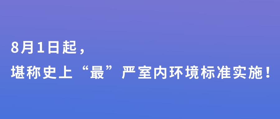 """8月1日起,堪称史上""""最""""严室内环境标准实施!"""