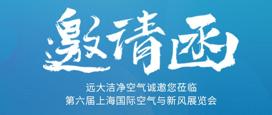 抗疫幕后英雄 远大空气确认出席2020上海国际空气新风展
