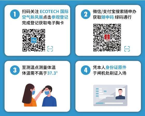 观展不迷路,请收好这份参观指南!-上海空气新风展 AIRVENTEC CHINA 2022.6.8-10新风系统 通风设备 空气净化