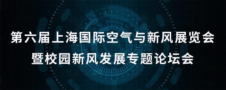 第六届上海国际空气与新风展览会暨校园新风发展专题论坛会,邀您共探行业新发展!