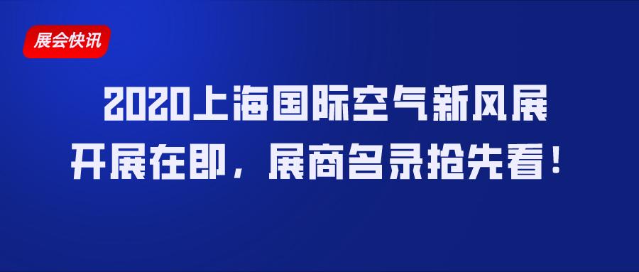 2020上海国际空气新风展开展在即,展商名录抢先看!