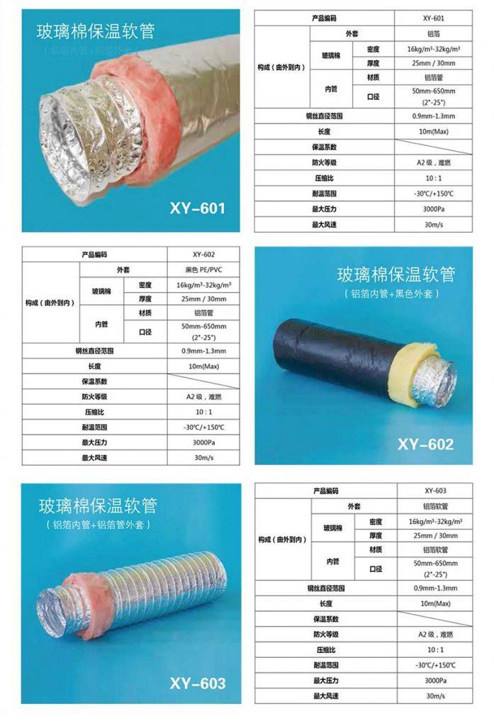 轩辕空调 | 品质管道,竭诚为您服务!-上海空气新风展 AIRVENTEC CHINA 2022.6.8-10新风系统 通风设备 空气净化