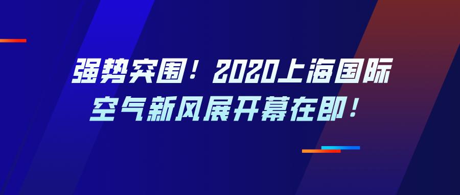 强势突围!2020上海国际空气新风展开幕在即!
