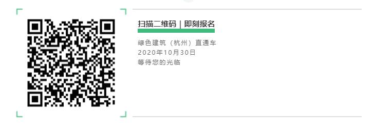 健康、节能、智能,绿色建筑(杭州)直通车即将发车!-上海空气新风展 AIRVENTEC CHINA 2021.6.2-4 新风系统 通风设备 空气净化