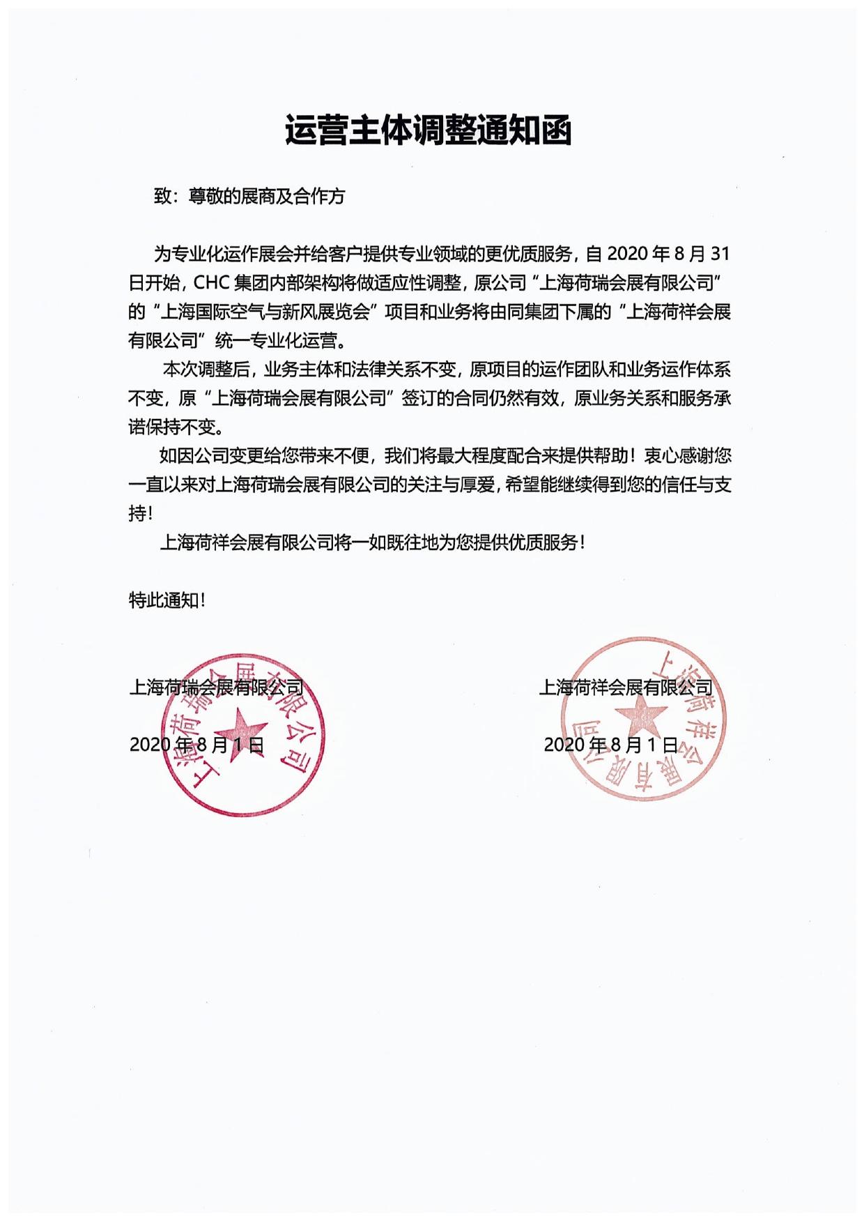 运营主体调整通知函-上海空气新风展 AIRVENTEC CHINA 2021.6.2-4 新风系统 通风设备 空气净化