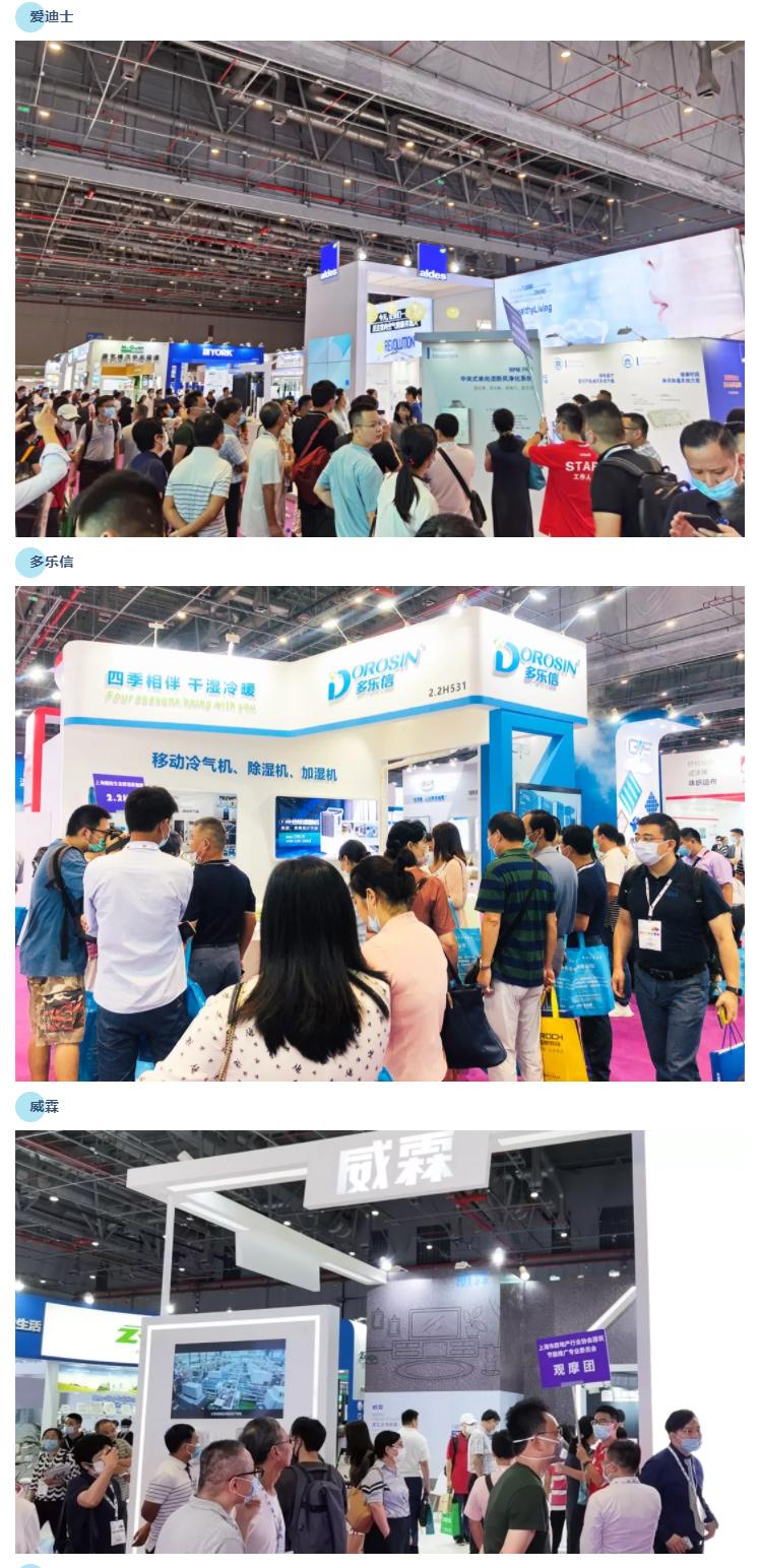 2020上海国际空气新风展完美收官!-上海空气新风展 AIRVENTEC CHINA 2021.6.2-4 新风系统 通风设备 空气净化
