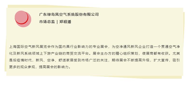 感谢信   扬帆起航,我们的征途是海阔天空!-上海空气新风展 AIRVENTEC CHINA 2022.6.8-10新风系统 通风设备 空气净化